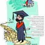 La Universidad de la Vida